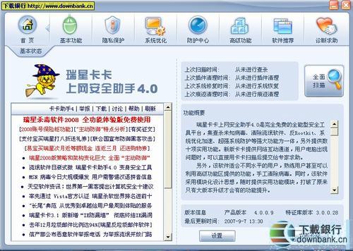 瑞星卡卡安全助手 V4.0.0.8 綠色版