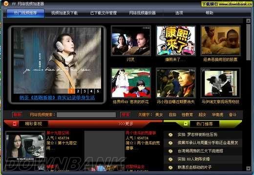 VV網絡視頻加速器 1.2.0.725 中文綠色版