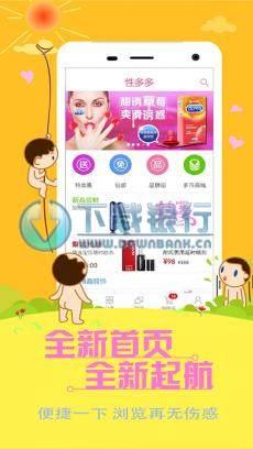 性多多安卓版 V4.2.1  for android 中文免費版