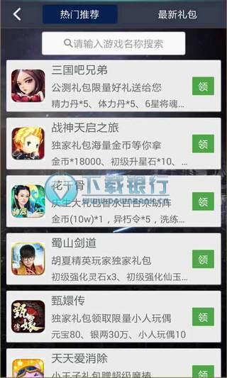 星河戰神攻略助手安卓版 v1.5.1 for android 中文免費版