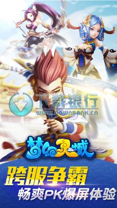 夢幻靈域安卓版 V0.8.3.1  for android 中文免費版