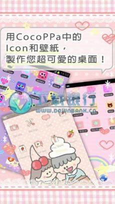 CocoPPa桌面安卓版 V3.3.1  for android 中文免費版