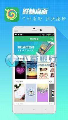 鮮柚桌面安卓版 V1.2.1  for android 中文免費版