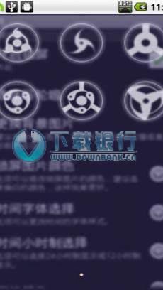 火影寫輪眼鎖屏安卓版 V7.0  for android 中文免費版
