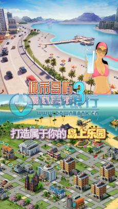 城市島嶼3:模擬城市安卓版 V51.2.5.1  for android 中文免費版