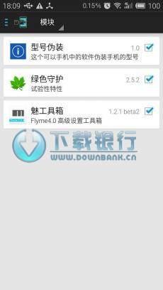 型號偽裝安卓版 V2.0.5  for android 中文免費版