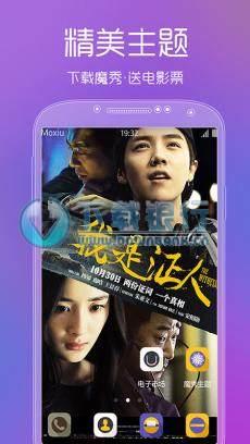 魔秀桌面安卓版 V5.2.4  for android 中文免費版