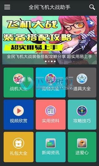 全民飛機大戰助手安卓版 v2.0.1 for android 中文免費版
