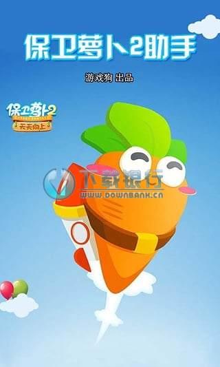 保衛蘿卜2攻略助手安卓版 v1.0.1 for android 中文免費版