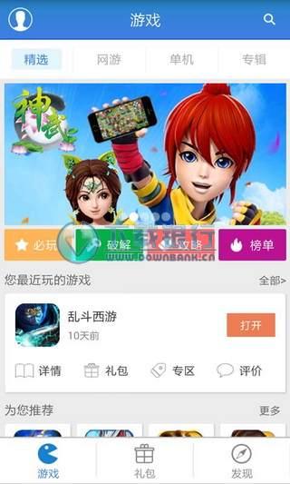 手游助手安卓版 v2.1 for android 中文免費版