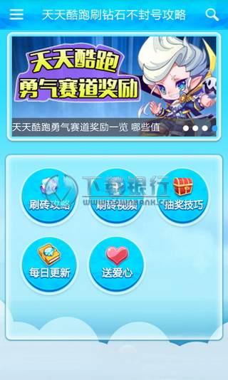 天天酷跑刷鉆石不封號攻略安卓版 v1.0.1 for android 中文免費版