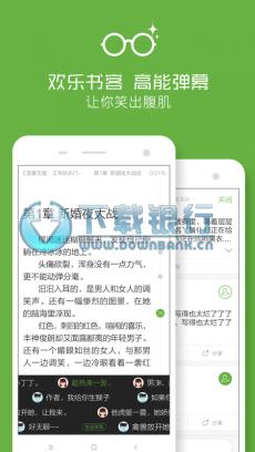 歡樂書客安卓版 V1.1.1  for android 中文免費版