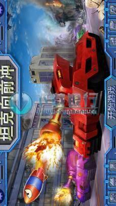坦克大戰安卓版 V1.0.24  for android 中文免費版