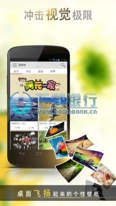 愛壁紙安卓版 V3.8.5  for android 中文免費版