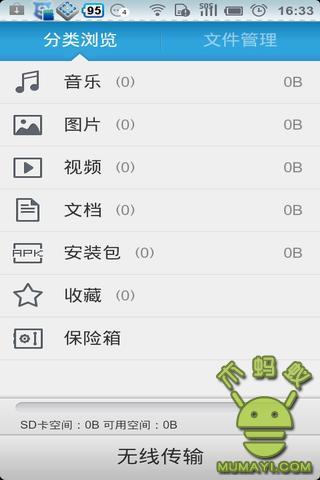 騰訊文件管理器安卓版 V3.4.1  for android 中文免費版