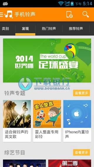 好鈴聲安卓版(原手機鈴聲) v3.2 for android 中文免費版