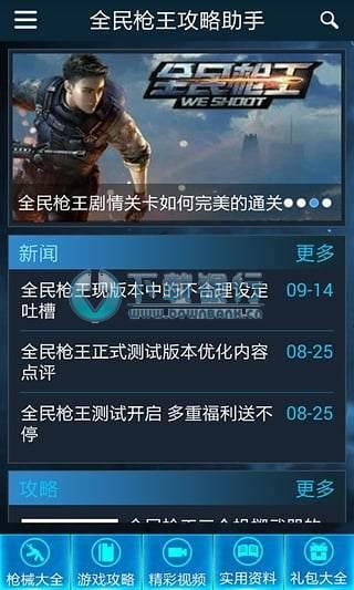 全民槍王攻略助手安卓版 v1.5.1 for android 中文免費版