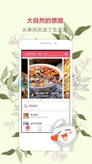豆果美食安卓版(精選85萬道美食菜譜) V6.4.3.2 手機版