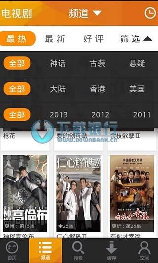 土豆視頻app v5.0 for android 中文免費版