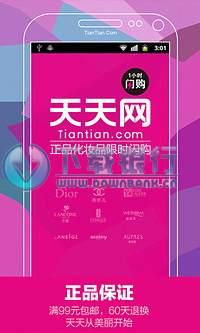 天天網客戶端 v3.0.6 for android 中文免費版