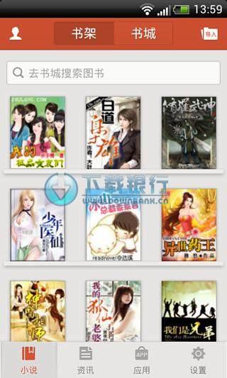 搜狗閱讀手機客戶端 v3.8.10 for android 中文免費版