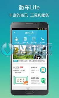微車違章查詢app v4.8.6 for android 中文免費版