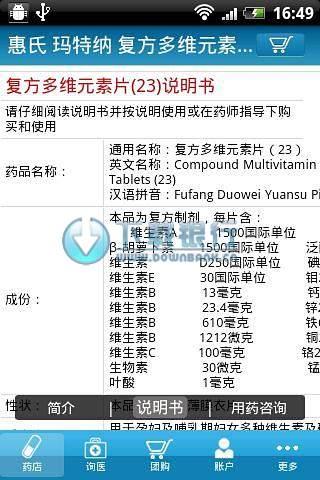 1號藥店app v4.7.3 for android 中文免費版