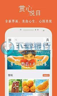 安卓壁紙app v5.5.2 for android 中文免費版