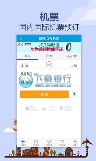 攜程旅行手機客戶端 v6.10.4 for android 中文免費版