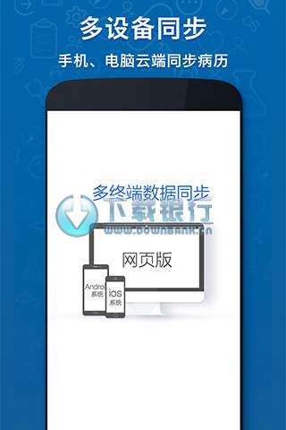 病歷夾app v4.13.1 for android 中文免費版