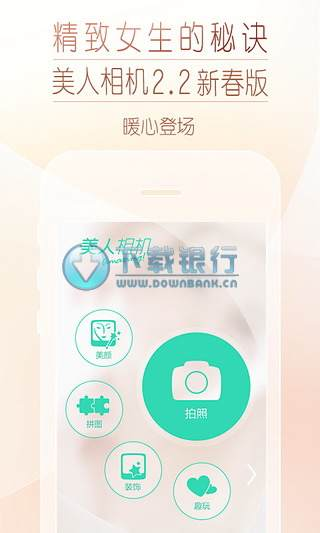 poco美人相機app v2.6.4 for android 中文免費版