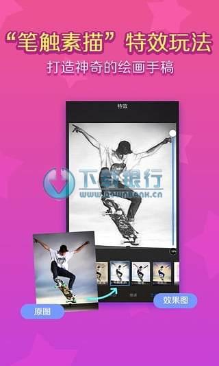 美圖秀秀app v4.8.1 for android 中文免費版