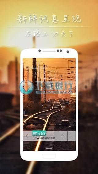 左右鎖屏app v2.3.5 for android 中文免費版