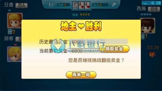 金榜斗地主安卓版下載 v1.9.01 for android 最新修改版