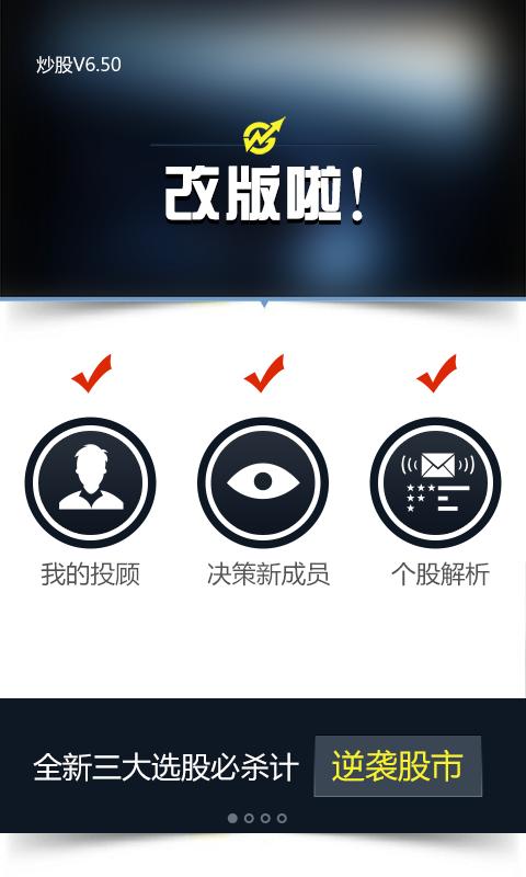 大智慧手機炒股app v8.12 for android 中文免費版