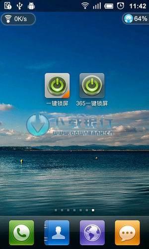 365一鍵鎖屏app v1.7.8 for android 中文免費版