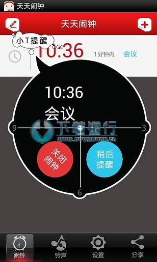 天天鬧鐘(TTclock) v1.8.9 for android 中文免費版