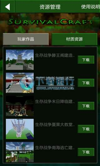 生存戰爭盒子app v2.0.1 for android 中文免費版