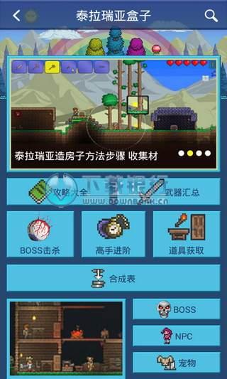 泰拉瑞亞盒子安卓版 v2.0.1 for android 中文免費版