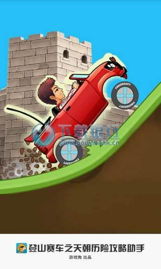登山賽車之天朝歷險攻攻略助手安卓版 v1.5.1 for android 中文免費版