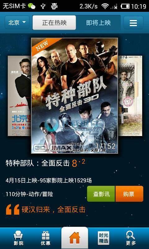 Mtime 時光網手機客戶端 v5.6.1 for android 中文免費版