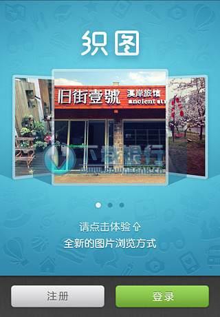 織圖app v3.1.1 for android 中文免費版