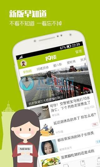 19樓手機版 v5.6.2 for android 中文免費版