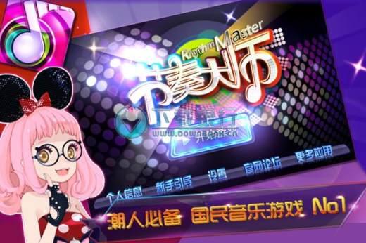 節奏大師安卓版下載 v2.5.3.2 for android 中文免費版