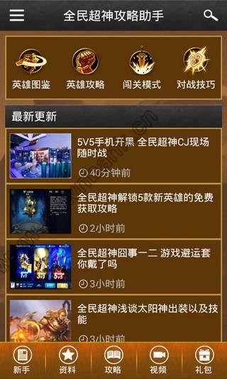 全民超神攻略助手安卓版 v1.5.1 for android 中文免費版
