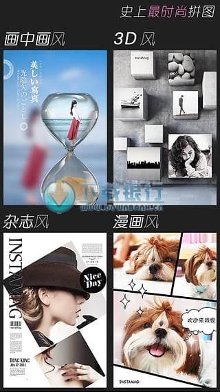 拼立得安卓版 v3.8.5 for android 中文免費版