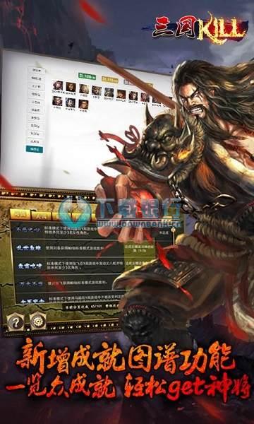 三國kill(單機三國殺類卡牌游戲) v3.2.2 for android 最新修改版