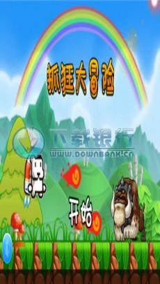 抓狂大冒險安卓版 V4.0  for android 中文免費版