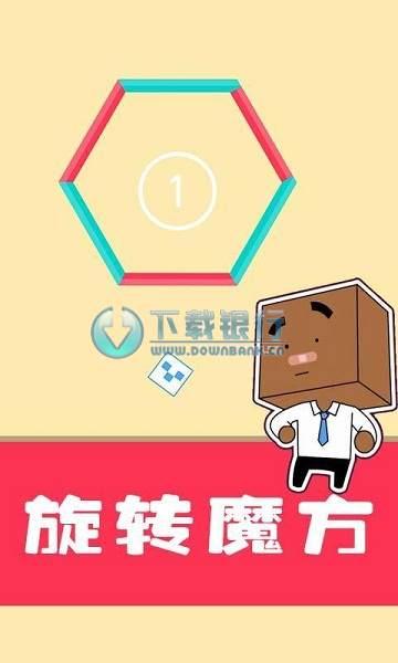 旋轉魔方安卓版 v1.11 for android 最新修改版