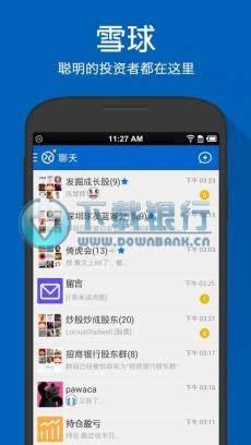 雪球安卓版 V6.8  for android 中文免費版